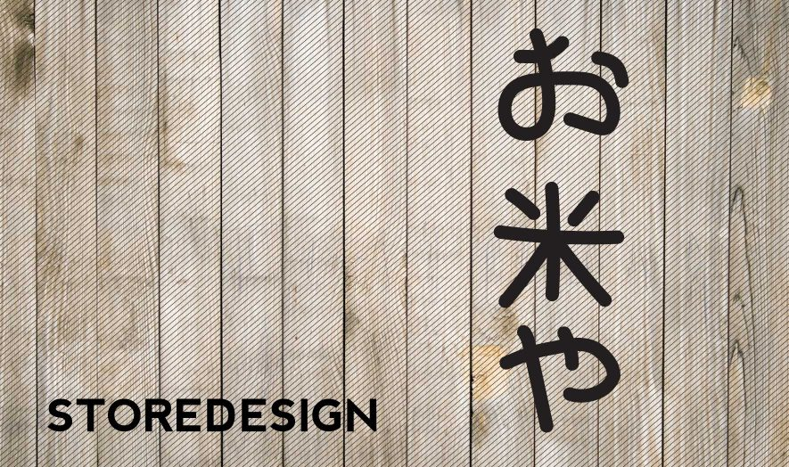 Storedesign_1770x1480px_1